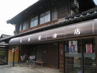 石橋醤油店(現在は営業していません)