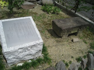 石橋醤油店に移設された八百八橋と記念碑