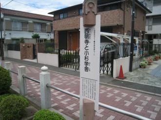 西明寺参道のガイドパネル
