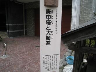 「庚申塔と大師道」のガイドパネル