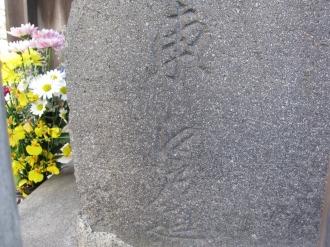 庚申塔の道標「東 江戸道」