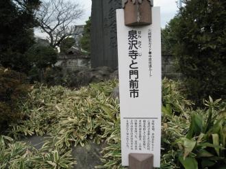 「泉沢寺と門前市」のガイドパネル