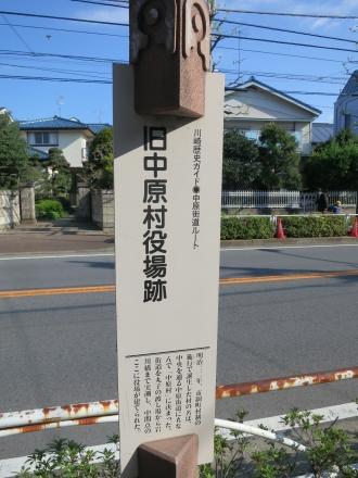 「旧中原村役場跡」のガイドパネル