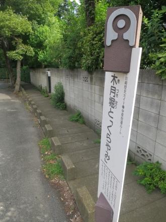 「木月掘と『くらやみ』のガイドパネル」
