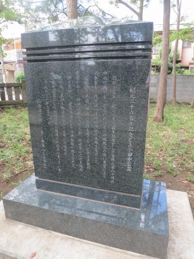 原家寄贈の石碑