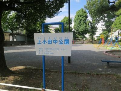 上小田中公園