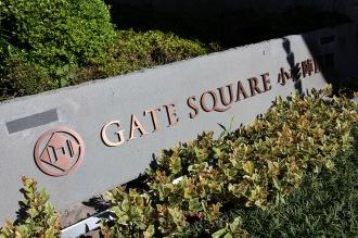 「GATE SQUARE小杉陣屋町」の銘板