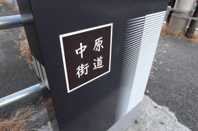 中原街道バージョンの案内板