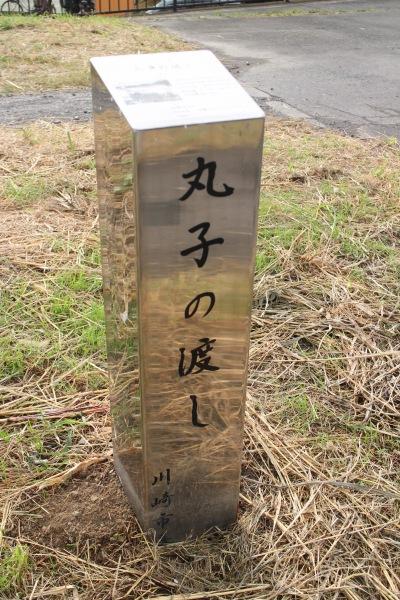 中原区側の「丸子の渡し」の碑