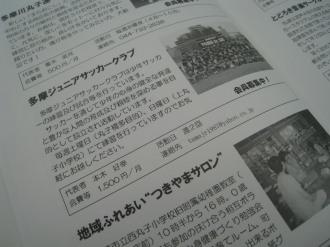 団体紹介ページ