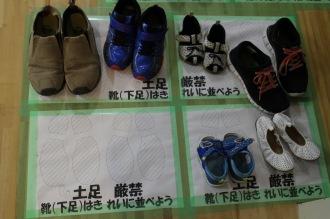 「靴はきれいに並べよう」