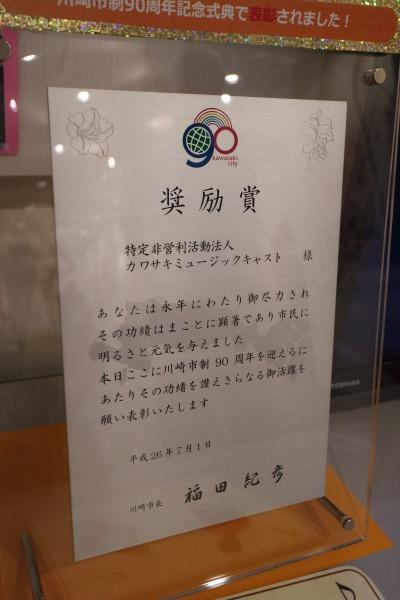 カワサキミュージックキャスト 川崎市制90周年奨励賞