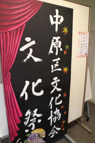「中原文化協会文化祭」10月28日、29日開催