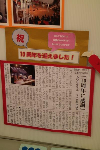 カワサキミュージックキャスト10周年