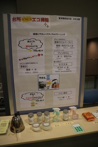 東京第四友の会 小杉方面「エコ掃除」