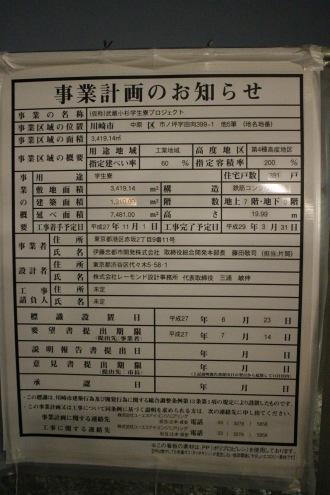 伊藤忠都市開発の「(仮称)武蔵小杉学生寮プロジェクト」の事業計画のお知らせ