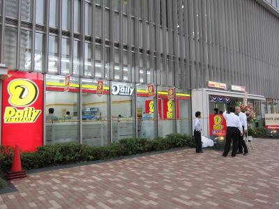 2010年8月オープン「デイリーヤマザキ武蔵小杉南店」