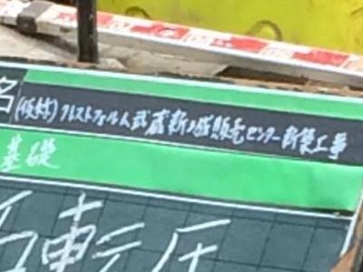 「ゴールドクレスト」のマンション販売センター建設工事の看板