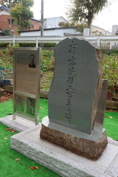 有吉堤竣工百年の碑