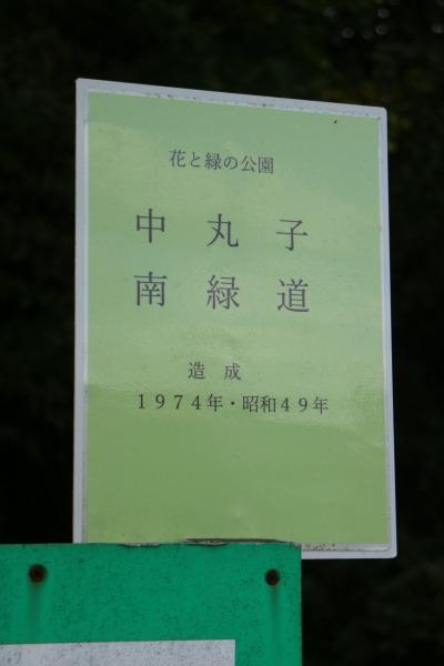 緑道入口の看板
