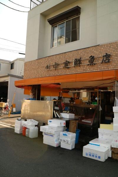 「中定鮮魚店」