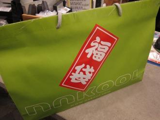 ナクールの福袋(5,000円)