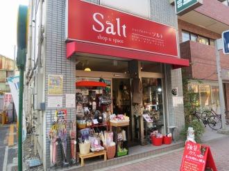 新丸子の「Salt」