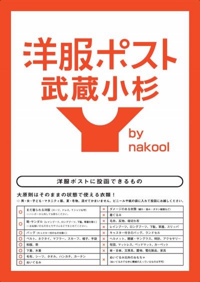 洋服ポスト武蔵小杉 by nakool