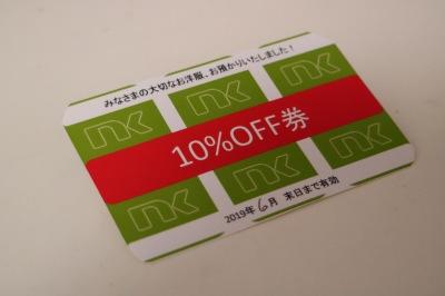 10%OFF券のプレゼント