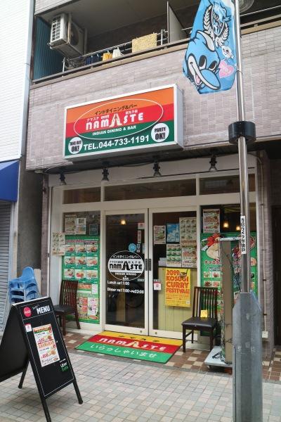 ナマステ新丸子店