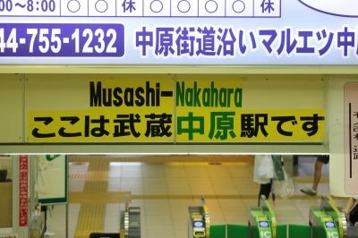 「ここは武蔵中原駅です」