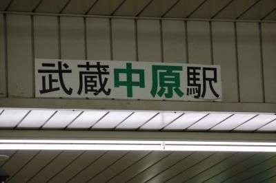 「武蔵中原駅」