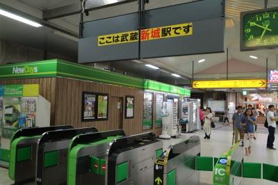 「ここは武蔵新城駅です」