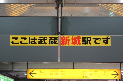 ここは武蔵新城駅です