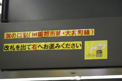 武蔵溝ノ口の掲示