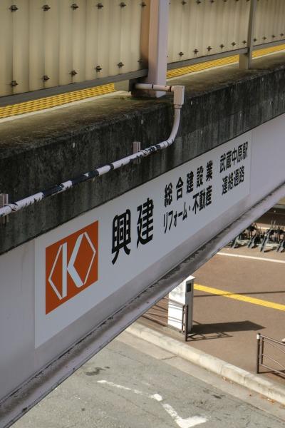 「興建 総合建設業 リフォーム・不動産 武蔵中原駅連絡通路」の名称掲示