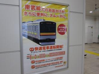 JR武蔵小杉駅構内のポスター