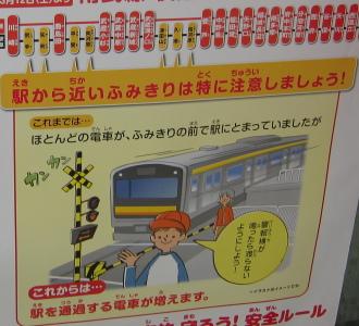 「駅を通過する電車が増えます」