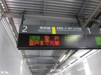 連絡通路の電光掲示板