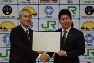川崎市とJR東日本の包括連携協定調印式