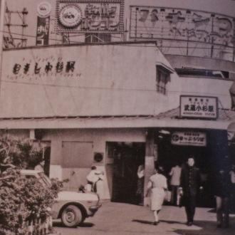 1977年の東急武蔵小杉駅南口
