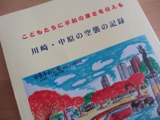 「川崎・中原の空襲の記録」