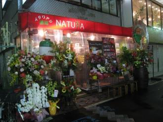 ナチュラ(NATURA)武蔵小杉店