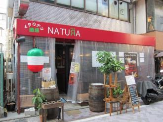 ナチュラ武蔵小杉店