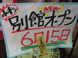 ナチュラ武蔵小杉店別館オープン告知