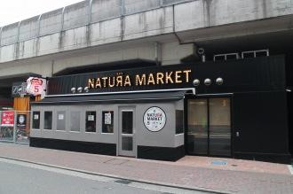 武蔵小杉駅北口の「NATURA MARKET」