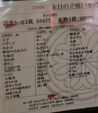 「立ち喰い寿司ナチュラ」のメニュー
