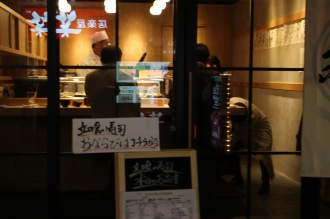 立ち喰い寿司ナチュラ