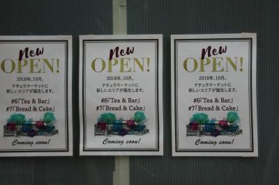 新業態店のオープン告知