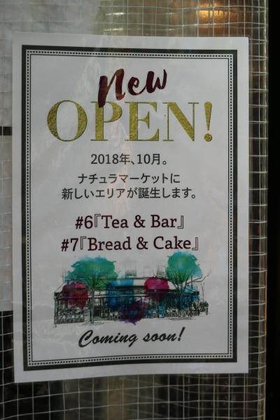 ナチュラ武蔵小杉店のオープン告知